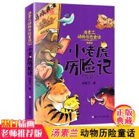 小老虎历险记 典藏版 汤素兰动物历险童话 小学生课外阅读书籍 7-8-10岁儿童文学故事书无注音版一二三年级 低年级文