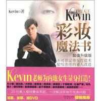 【收藏品旧书】彩妆天王Kevin彩妆魔法书(超值升级版)(附赠DVD1张) Kevin广西科学技术出版社 978780