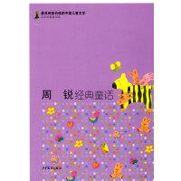 最具阅读价值的中国儿童文学・名家短篇童话卷・周锐经典童话