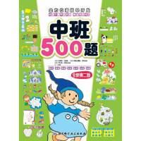 全方位潜能早开发.中班500题(全新第二版,热销10年的品牌益智图书,让孩子越做越聪明)