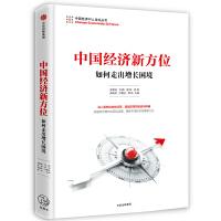 中国经济新方位(团购,请致电010-57993380)