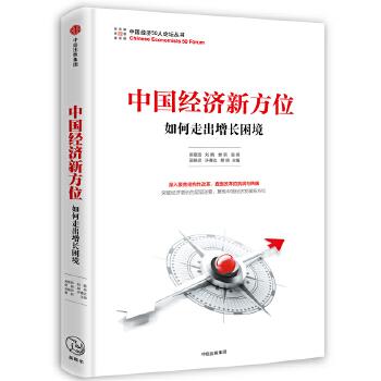 """中国经济新方位(团购,请致电010-57993380)吴敬琏、刘鹤等主编,2017年宏观经济大势预测,聚焦供给侧结构性改革和""""十三五""""规划的实施,突破经济增长的迷雾,聚焦中国经济新方位"""