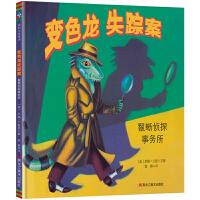 森林鱼童书・国际大奖绘本:变色龙失踪案