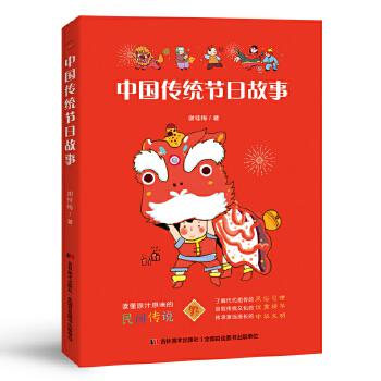 中国传统节日故事(新闻广电总局传统文化优秀读本,中德青少年文化交流互换图书。) (读传统故事,让孩子了解节日背后的意义,获得生活的仪式感。读懂原汁原味的民间传说,了解代代相传的风俗习惯,汲取传统文化的优秀精华,传承源远流长的中华文明。)