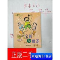 【旧书二手书9成新】淘气宝贝小豆子&8B528007I287.45 /肖定丽著 海天出版社