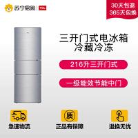 【苏宁易购】TCL/BCD-216TF1 三开门式电冰箱冷藏冷冻三门冰箱家用 节能