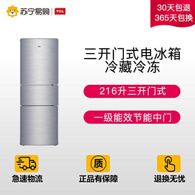 【苏宁易购】TCL/BCD-216TF1 三开门式电冰箱冷藏冷冻三门冰箱家用 节能216升一级能效节能中门