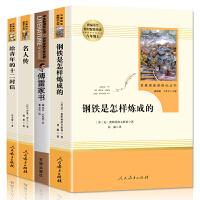 傅雷家书+钢铁是怎样炼成的+名人传+给青年的十二封信人民教育出版社人教版开明出版社原著未删减版