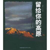 【二手书8成新】留给你的高原 刘湘晨 中国民族摄影艺术出版社