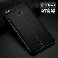 小米max2手机壳mix2s保护套max硅胶防摔mix2全包潮男女款皮纹软壳 小米max - 酷睿黑