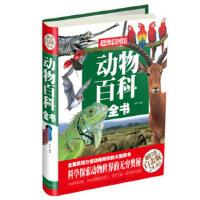 动物百科全书:超值全彩白金版 李昕 9787511336668