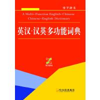 (学子辞书)英汉.汉英多功能词典