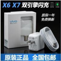 【支持礼品卡】vivox9 x7 x6 x6s充电器原装正品vivo x9plus双引擎闪充充电器 X9 X7 X7P