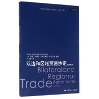 双边和区域贸易协定(案例研究)/上海WTO事务咨询中心经典译丛