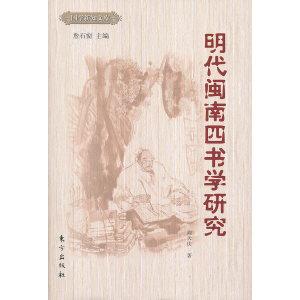 明代闽南四书学研究―国学新知文库