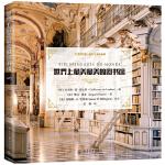 世界上最美最美的图书馆