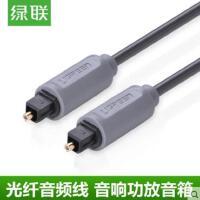【支持礼品卡】绿联 AV122数字光纤音频线SPDIF输出线5.1声道功放音响光纤连接线