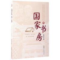 【二手书8成新】国家书房 李朝全 安徽教育出版社
