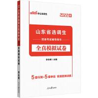 中公教育2022山东省选调生招录考试:全真模拟试卷