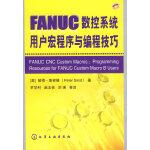 FANUC数控系统用户宏程序与编程技巧(附光盘)