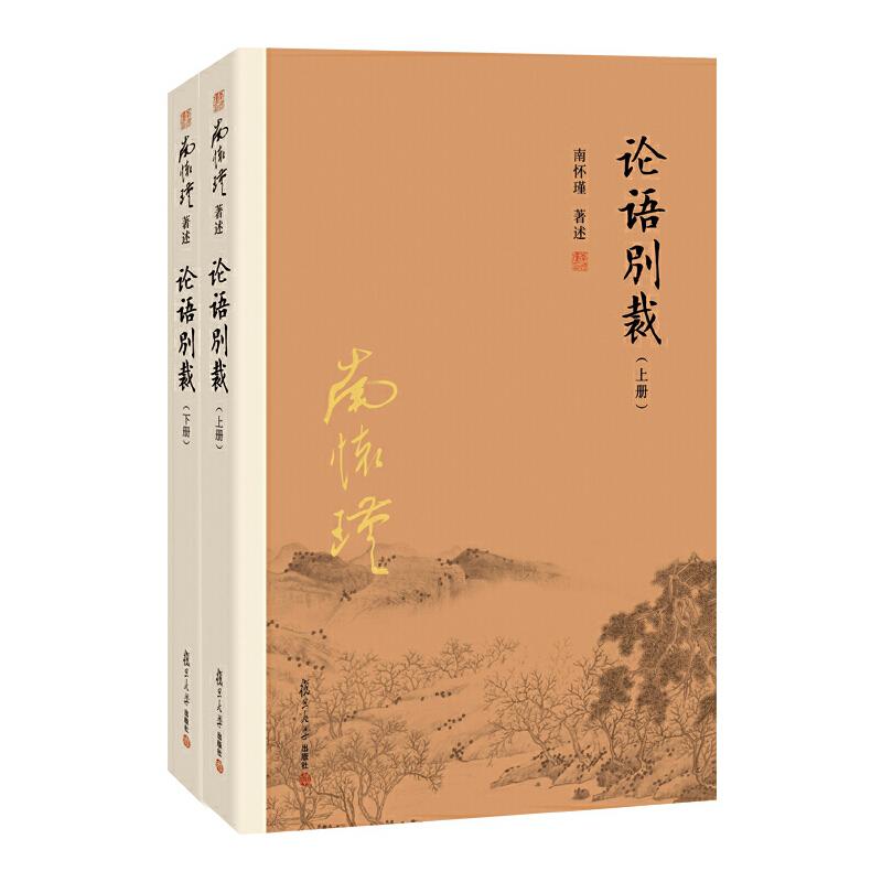 论语别裁(套装2册)南怀瑾著作权合法拥有者台湾老古公司授权,南师生前亲加审定