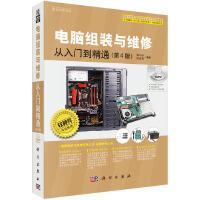 电脑组装与维修从入门到精通(第4版)