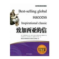 【旧书二手书8成新】致加西亚的信 张艳玲 北京联合出版公司 9787550201231
