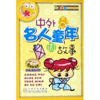 【旧书二手书8新正版】 金色童年阅读丛书:中外名人童年的故事  9787530643501 屠一