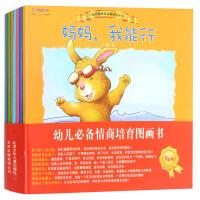正版 全8册 小兔杰瑞情商培育绘本系列 0-6岁儿童启蒙认知 婴幼情绪管理
