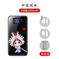 充电宝20000毫安创意中国风个性黄梅戏便携可爱大容量超薄苹果vivo华为oppo手机通用女快充闪充