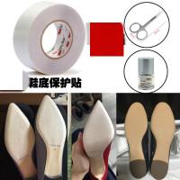 3M鞋底贴 耐磨鞋底保护贴膜高跟鞋单鞋防滑贴 美国防滑鞋底贴