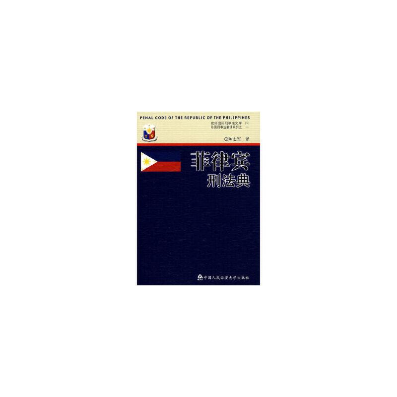 [二手旧书9成新]菲律宾刑法典,陈志军,9787811096781,公安大学出版社 正版书籍,可开发票,注意售价与书籍详情内定价的关系,有任何问题随时联系客服