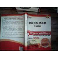 全国二级建造师 考试精编 /百川教育 云南科技出版社