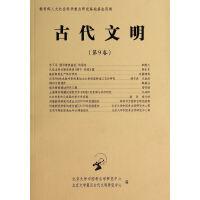 古代文明(第9卷)(平)