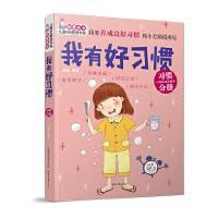 """""""我要成长""""儿童自我管理书系:我有好习惯"""