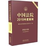 中国法院2019年度案例・劳动纠纷(含社会保险纠纷)