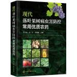 现代落叶果树病虫害防控常用优质农药