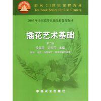 插花艺术基础(园林园艺环境设计城市规划专业用) 9787109077485