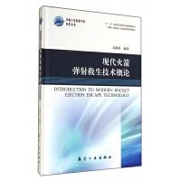 现代火箭弹射救生技术概论(精)/中航工业首席专家技术丛书