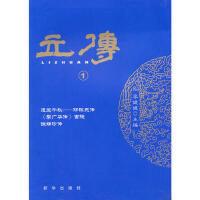 【正版二手书9成新左右】立传1 李健健 新华出版社