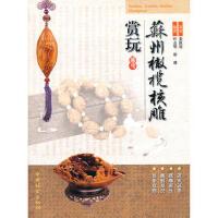 苏州橄榄核雕赏玩 姜跃进 策划,叶志明,崔建著 9787503864490