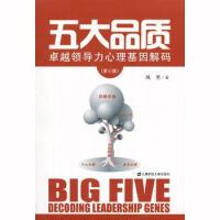 正版 全新 五大品质:卓越领导力心理基因解码(第3版) 风里 著 9787564216504 上海财经大学出版社 SC