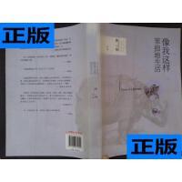 【二手旧书9成新】像我这样笨拙地生活.. /廖一梅 著 中信出版社