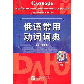 俄语常用动词词典