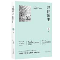 寻找鱼王(新版)