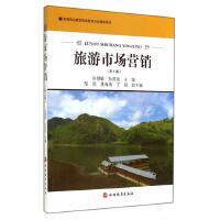 旅游市场营销(第4版高等职业教育旅游管理专业教学用书)