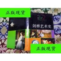 【二手旧书9成新】剑桥艺术史(2) /斯蒂芬・琼斯 著;钱乘旦、
