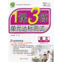 (2016秋)1课3练 七年级 语文 (上) 语文版
