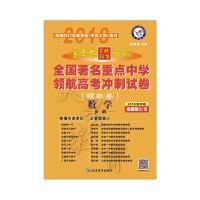 天星教育2018金考卷百校联盟领航卷数学文科全国2卷3卷