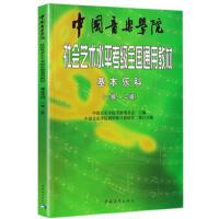 中国音乐学院乐理 社会艺术水平考级全国通用教材1-2级 社会艺术基本乐课考级教程 乐科考级 乐理考级书籍 中央院钢琴考